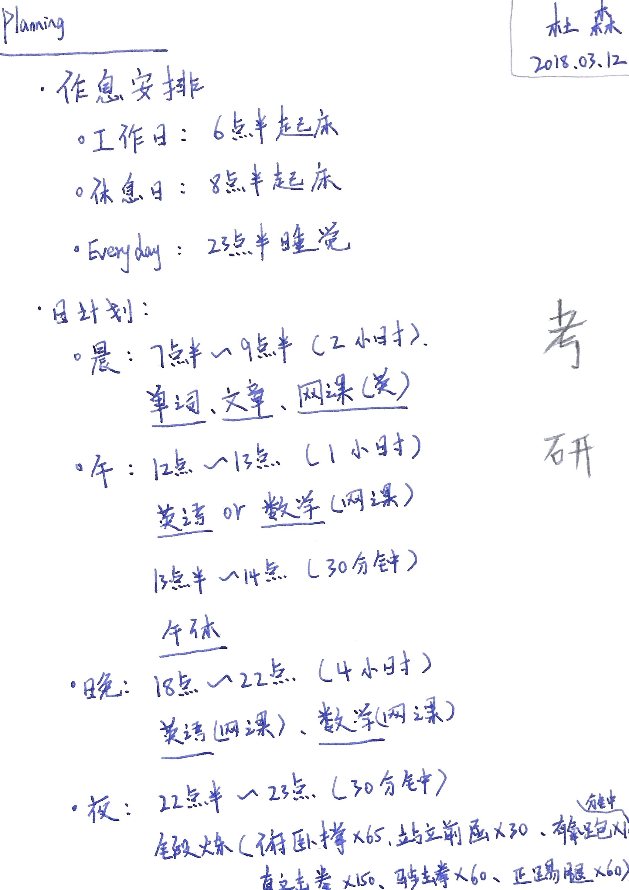 2018-03-12